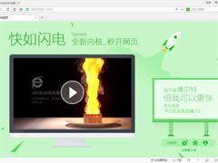 360安全浏览器7.0酷炫来袭 给你清新智能上网体验