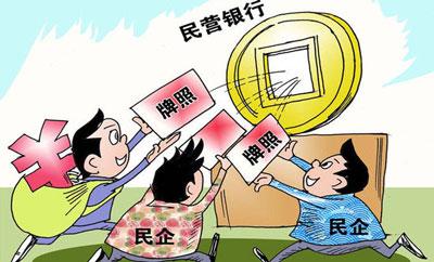 腾讯民营银行