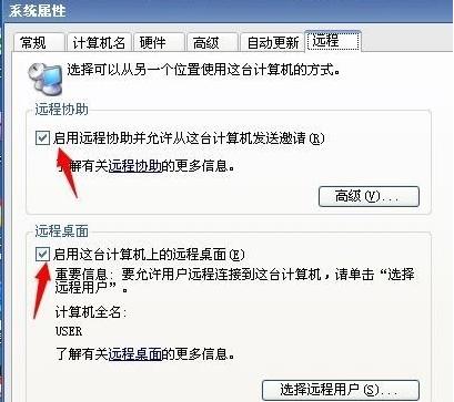 iPad也可以远程监控家里电脑