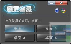 魔豆精灵虚拟桌面 V3.0 绿色免费版