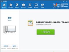 驱动精灵推出万能网卡8.0版 开创网卡驱动安装新流程