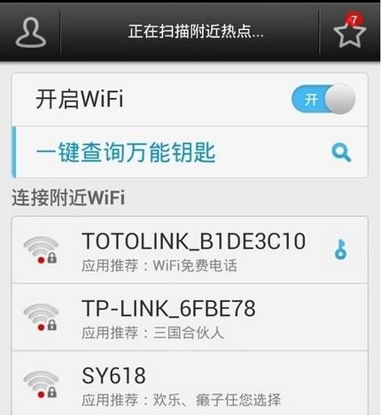 WiFi万能钥匙 怎么查看可用网络的密码