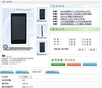 红米1S移动版获入网认证