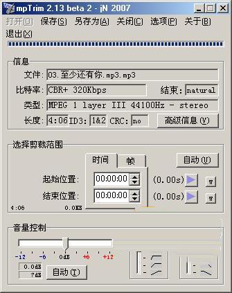 删除mp3桌面的一张图片_mp3剪切工具mptrim使用方法介绍