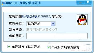 添加QQ好友需要回答问题的破解方法