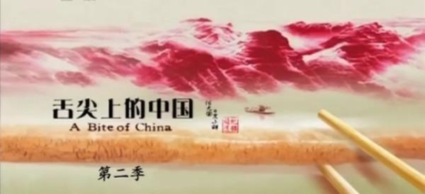 舌尖上的中国美食壁纸