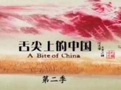 好桌道壁纸带你一起欣赏舌尖上的中国