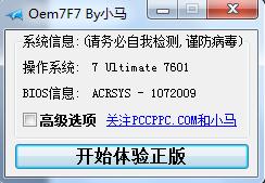 Oem7F7