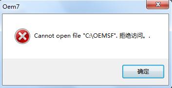 小马激活工具OemY3.1 NT6报错的解决妙招