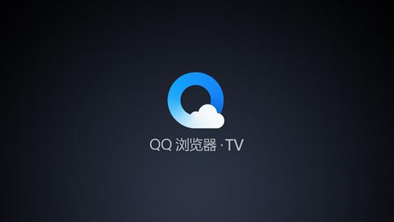 山寨产品——QQ浏览器TV版