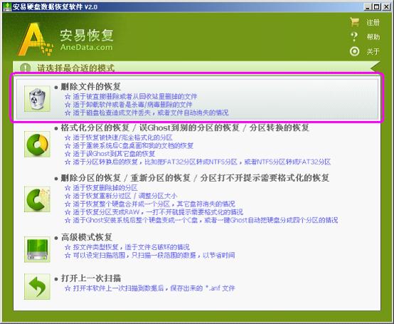 AneData安易硬盘数据恢复软件