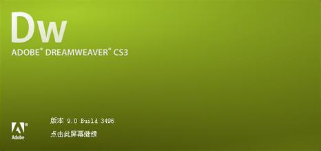 认识adobe dreamweaver cs3的那些快捷键