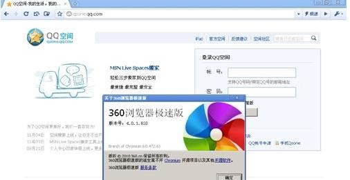 360浏览器基本信息介绍