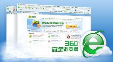 360浏览器网页崩溃的解决小妙招