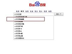 PC版UC浏览器的下载方法及功能介绍