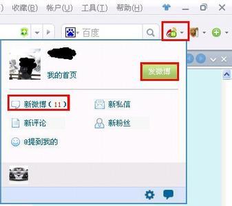 360浏览器微博提醒功能