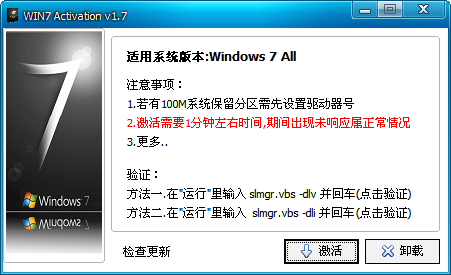 网维无盘Windows7激活方法大搜罗