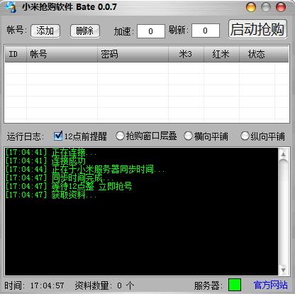 小米抢购软件