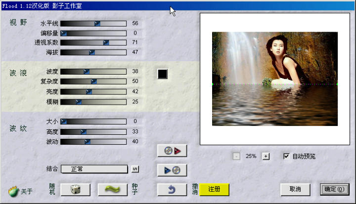 iSee图片专家PS滤镜使用教程