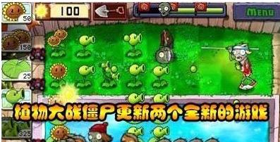 植物大战僵尸推两个全新游戏模式