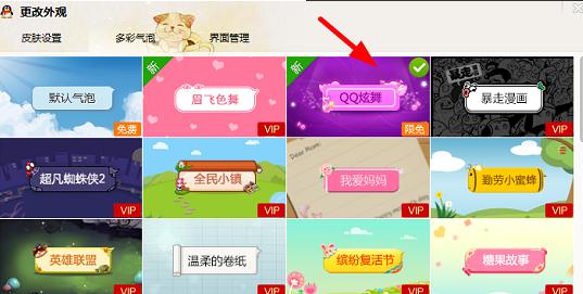 腾讯QQ多彩气泡怎么设置?最新版QQ多彩气泡的巧设教程