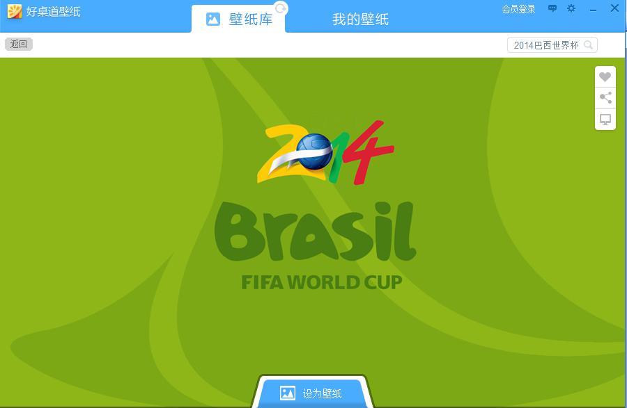 世界杯壁纸
