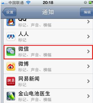 iphone锁屏界面:取消微信消息提醒