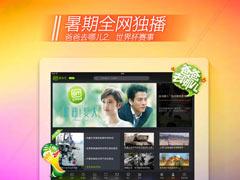 爱奇艺视频推iPad 5.2版 全程追踪世界杯