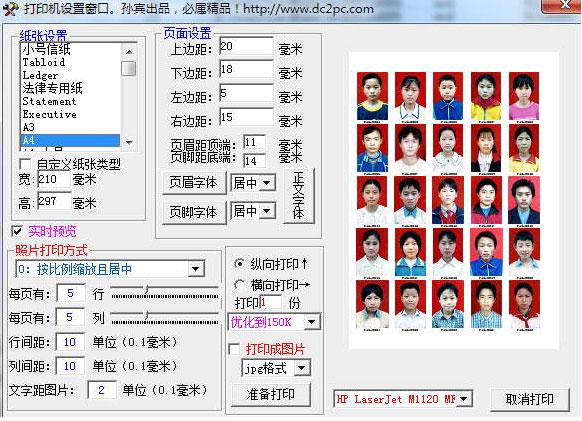 FS图册打印软件4.2