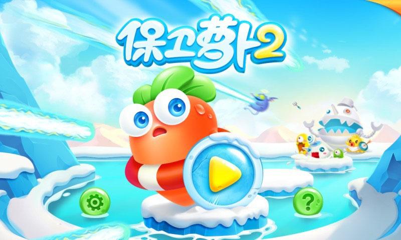 这次游戏中的主角小萝卜已经逐渐长大