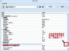 格式工厂使用教程:怎么给视频文件加字幕