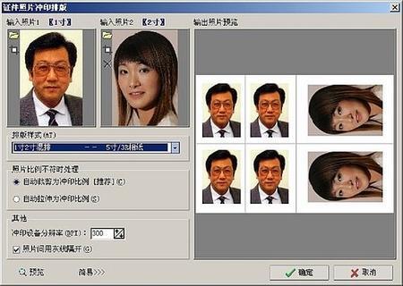 证件照片排版