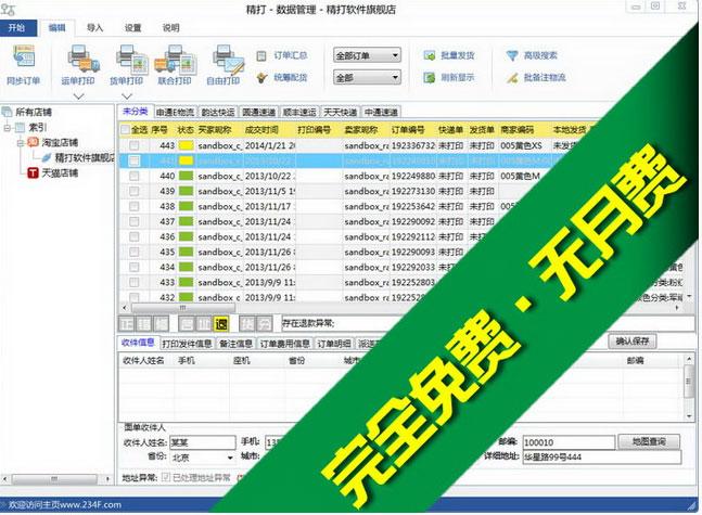 精打快递单打印软件 V1.15.09.5692 免费版