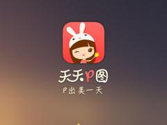 天天P图安卓v1.3.0.378正式发布