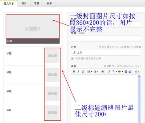 微信公众平台教程:头像图片尺寸的上传