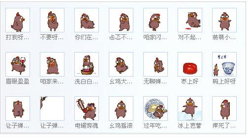 小幺鸡表情包1.0
