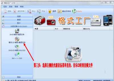 格式工厂教程之转换CD到MP3