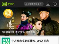 爱奇艺视频安卓v5.5清新上线