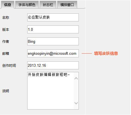 必应Bing输入法皮肤编辑器使用说明