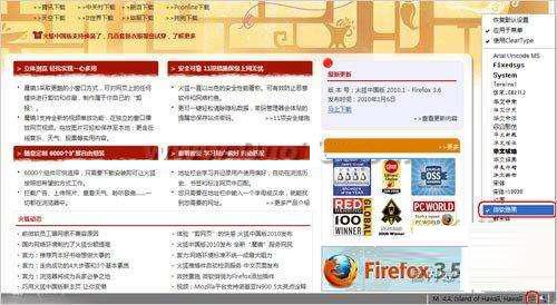 盘点firfox中国版的五大特色功能