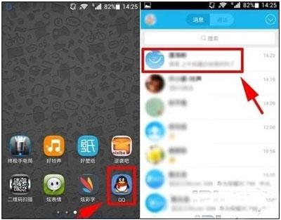 手机QQ教程之设置屏蔽此人消息