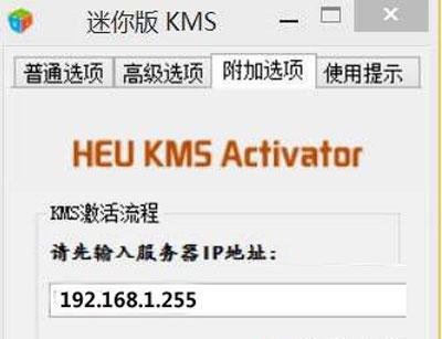 迷你版KMS激活win8.1系统的图文教程