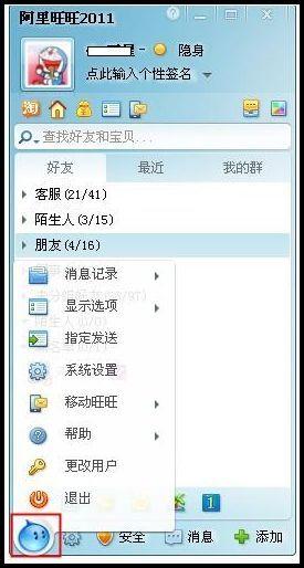 软件界面左下角菜单图标