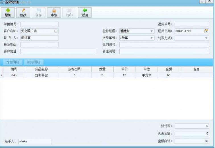 中异销售记账打印软件 4.3 中文安装版