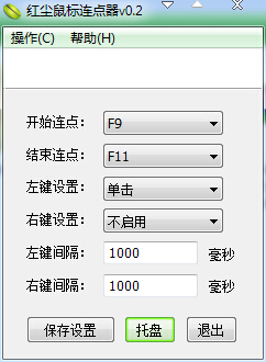 鼠標連點器是什么_鼠標連點器是什么