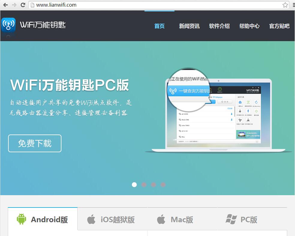 电脑万能钥匙_wifi万能钥匙电脑版使用方法
