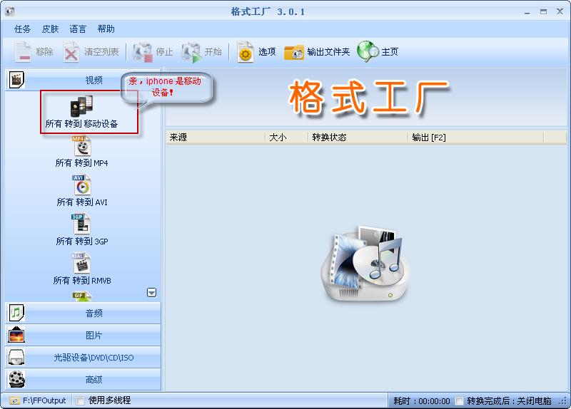 格式工厂转换RMVB视频为iphone支持的MP4-AVC视频
