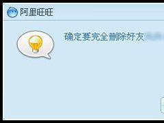 阿里旺旺删除好友的方法介绍