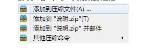 2345好压基本操作之压缩文件