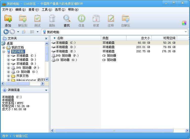 2345好压:文件信息显示的操作